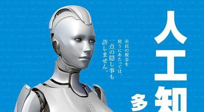جاپانی روبوٹ مئیر کا الیکشن لڑیگا ،سوشل میڈیا پر نئی بحث چھڑ گئی