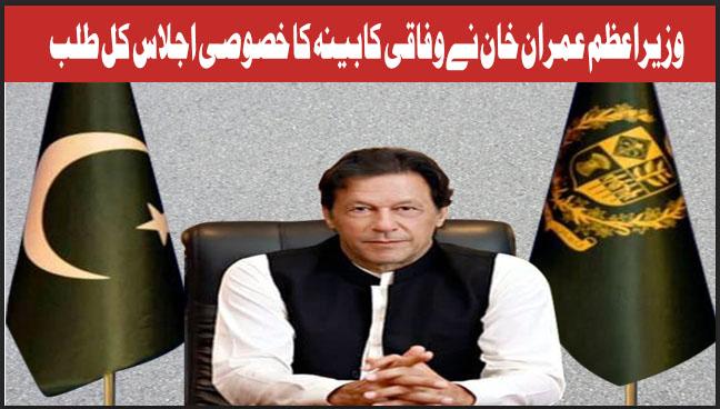 وزیراعظم عمران خان نے وفاقی کابینہ کا خصوصی اجلاس کل طلب