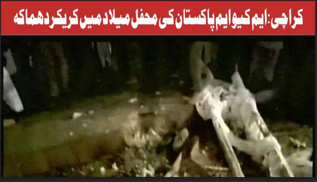 کراچی:ایم کیو ایم پاکستان کی محفل میلاد میں کریکر دھماکہ