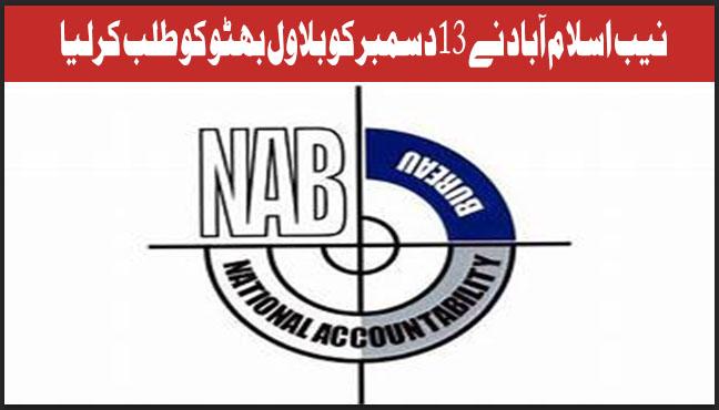 نیب اسلام آباد نے 13دسمبر کو بلاول بھٹو کو طلب کرلیا