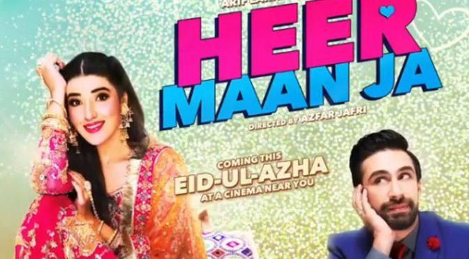 علی رحمان اگلی فلم میں 'ہیر' کو منانے چلے