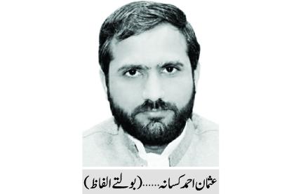 عام آدمی کا پاکستان