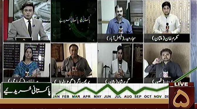 پاکستانی بنیئے ۔۔۔ پاکستانی خریدیئے ، جذبوں کو جگانے میں خبریں گروپ مہم تیز قدم