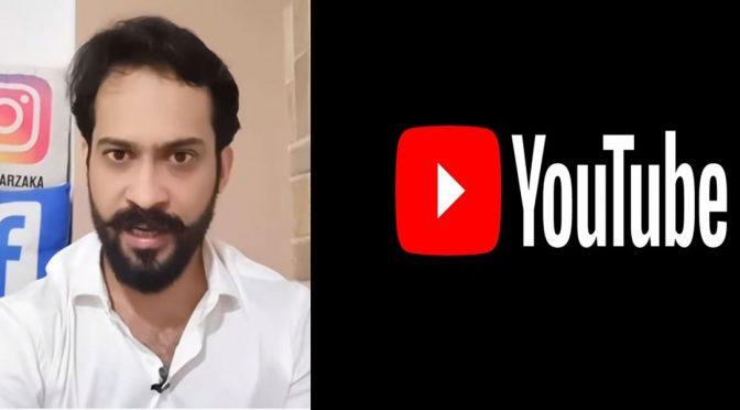 وقار زکا کا یوٹیوب کو مفت آفس دینے کا اعلان