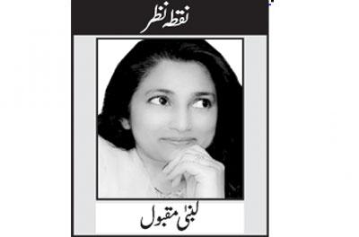 پاکستان کی قدر کریں