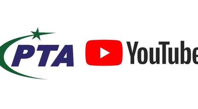 پی ٹی اے کا یوٹیوب سے غیر اخلاقی اور اشتعال انگیز مواد ہٹانے کا مطالبہ